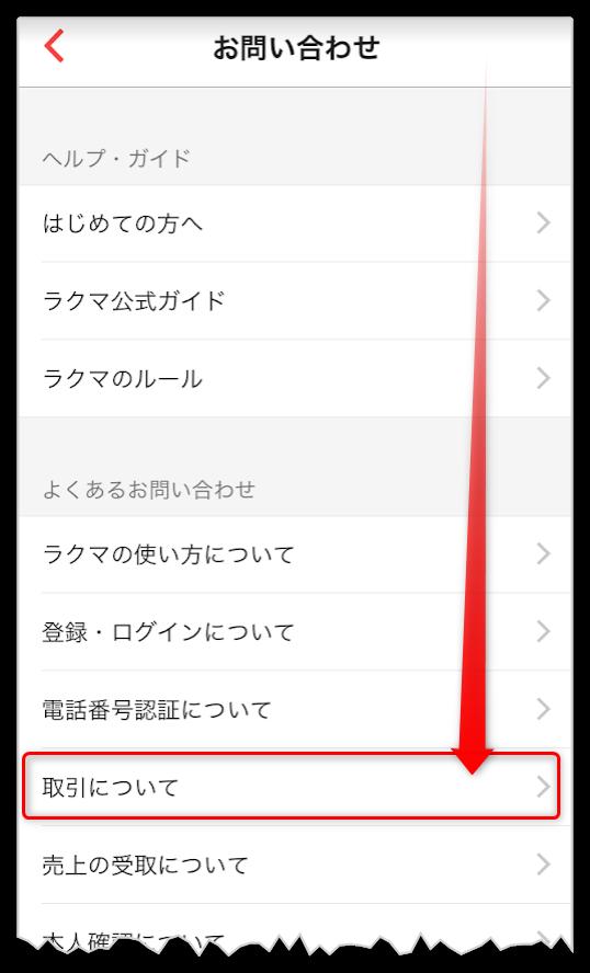 ラクマの「お問い合わせ」ページから「取引について」を選択する画面