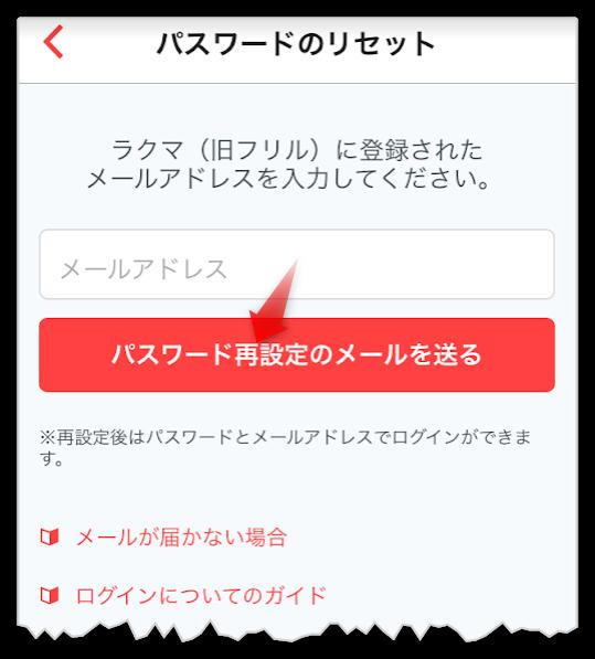 ラクマでパスワード再設定のメールを送る画面