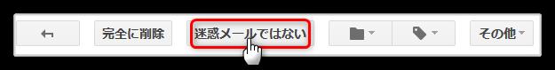 gmailの「迷惑メールではない」ボタン