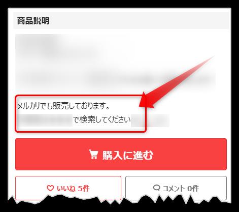 ラクマの商品ページでメルカリにも出品中とアピールしておいてメルカリで商品検索を促している事例