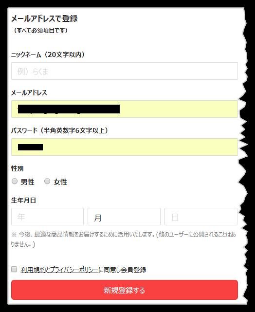 Web版ラクマ会員登録時に入力する必要項目