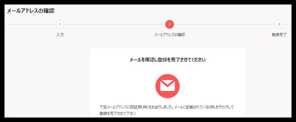 Web版ラクマ登録後に表示される確認画面