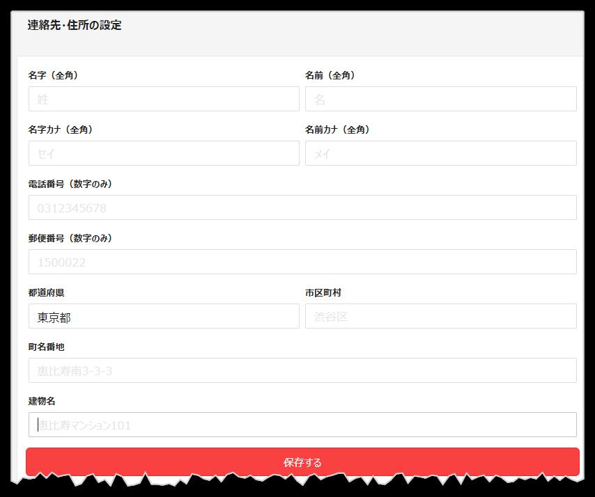 Web版ラクマの連絡先・住所の設定画面