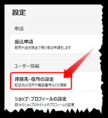 Web版ラクマの設定画面から連絡先・住所の設定