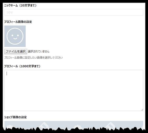 Web版ラクマのショップ・プロフィールの設定画面