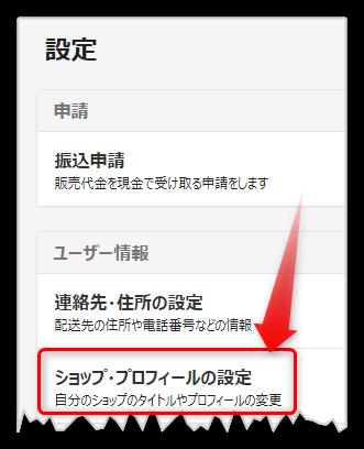 Web版ラクマの設定からショップ・プロフィールの設定をクリック