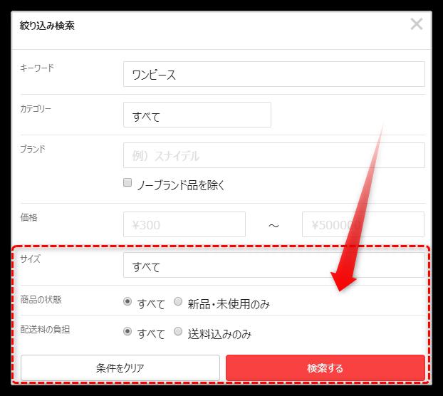 Web版ラクマの検索で詳細条件をさらに細かく指定できる画面