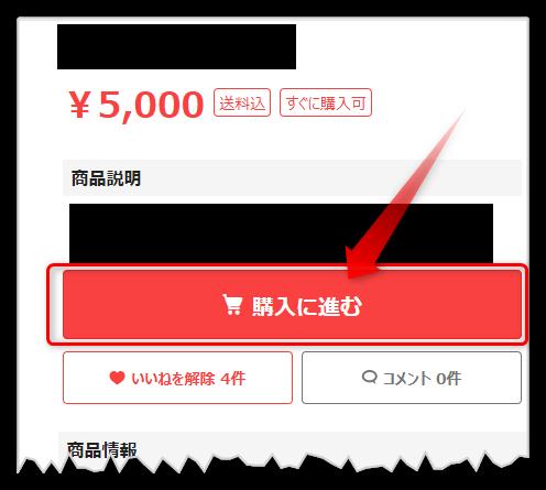 Web版ラクマで商品を購入する画面