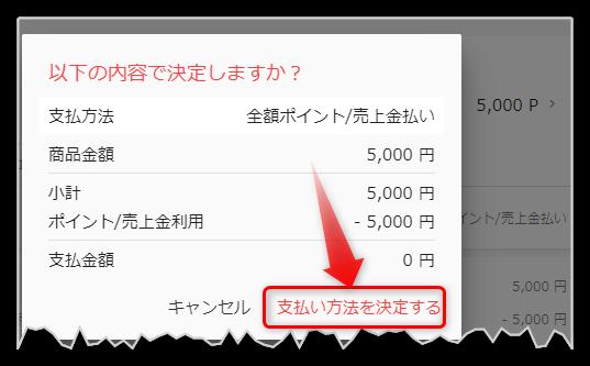 Web版ラクマの支払い確認画面