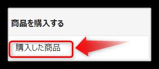 Web版ラクマのマイページメニューから購入した商品を確認