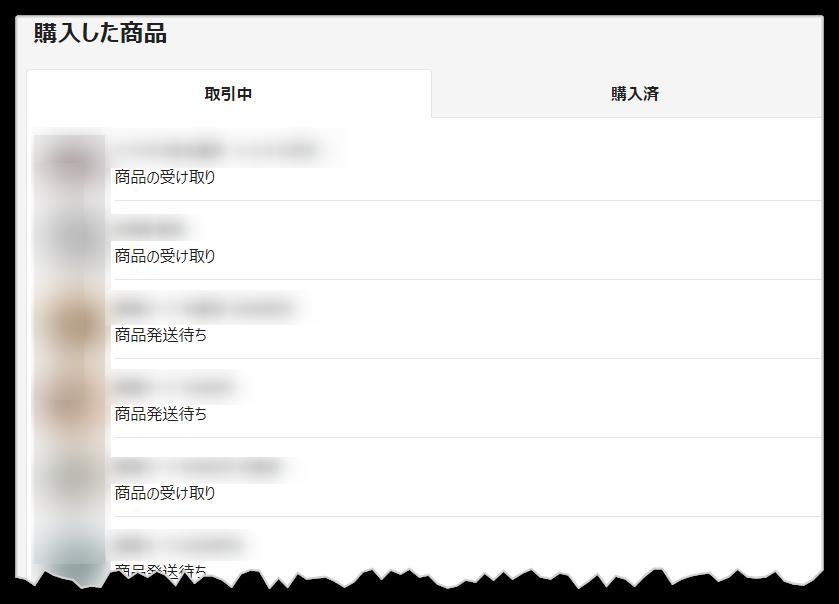 Web版ラクマで購入した商品を一覧表示