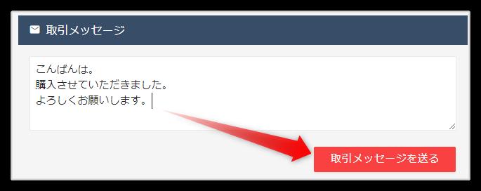 Web版ラクマから取引メッセージを送る画面