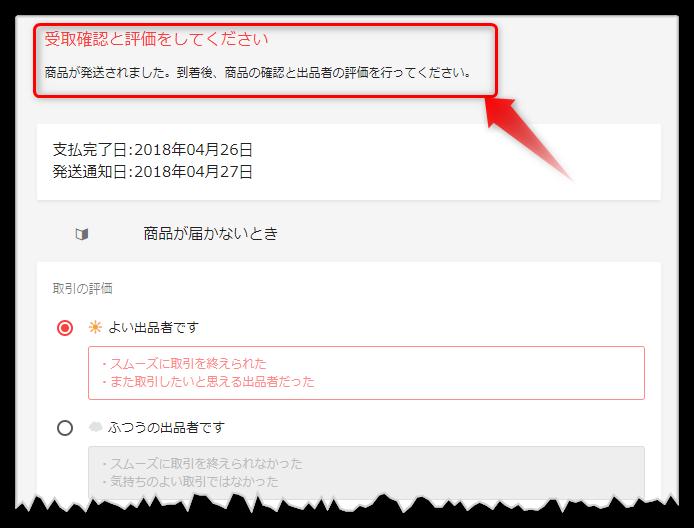 Web版ラクマの取引画面で受取確認と評価を行う
