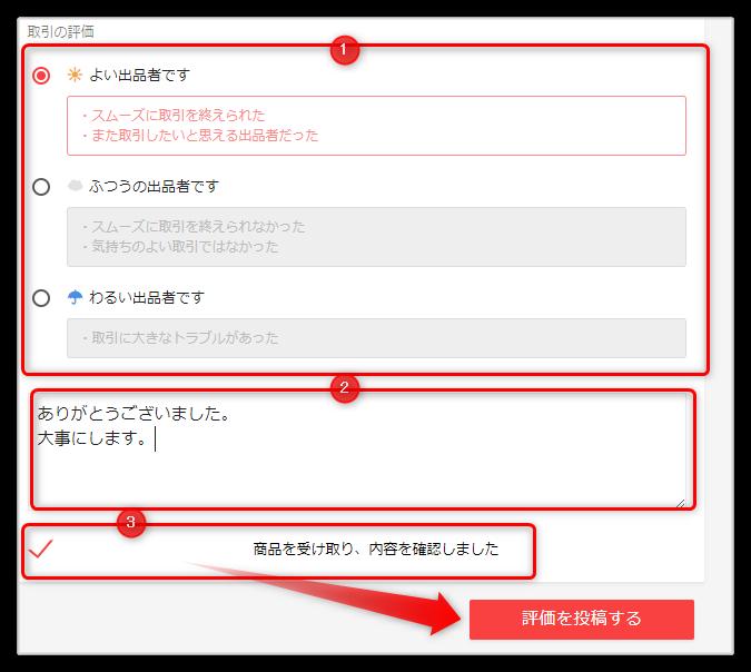 Web版ラクマの受取確認と評価の画面