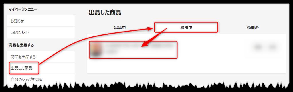 Web版ラクマから購入者を評価する画面