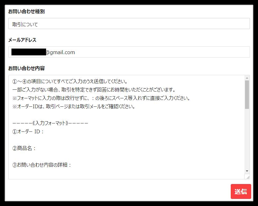 Web版ラクマのお問い合わせフォーム