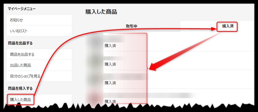 Web版ラクマの購入した商品一覧から評価を確認
