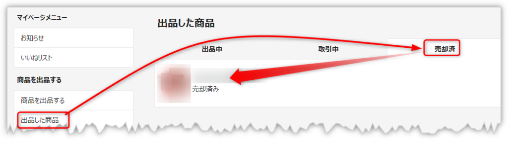 Web版ラクマの出品した商品から自分の評価を確認