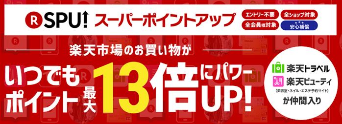 SPU(スーパーポイントアッププログラム)で楽天市場での買い物がいつでもポイント最大13倍というバナー広告
