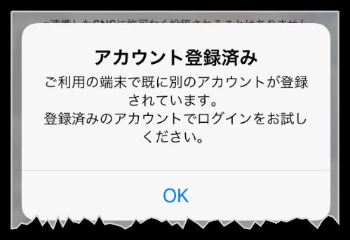 ラクマでアカウント登録済みのエラーが表示される