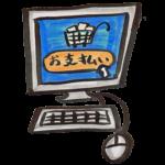 パソコン(PC)から商品を購入する方法