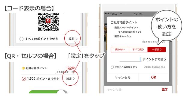 楽天ペイアプリで楽天スーパーポイントを使用する際の設定画面
