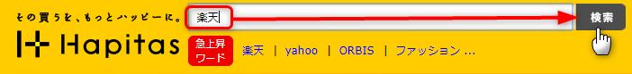 ハピタスの検索窓に「楽天」と入力して検索ボタンをクリック
