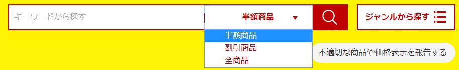 楽天スーパーセール対象商品の検索画面