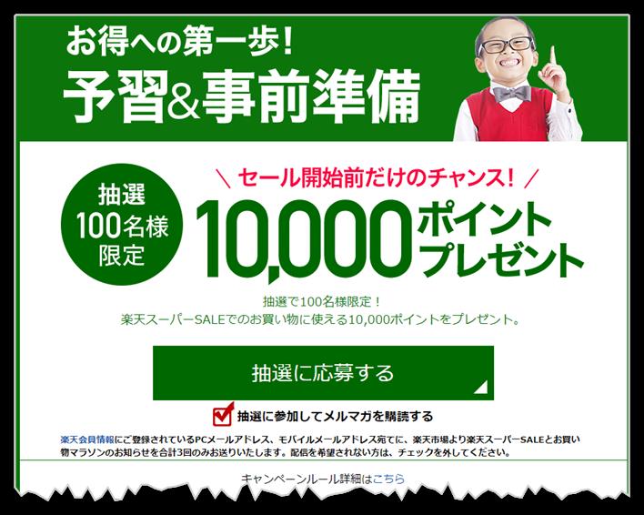 楽天スーパーセールで使えるポイントが1000ポイントプレゼントされるキャンペーン