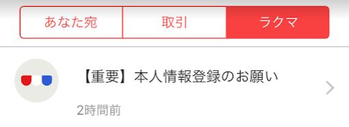 ラクマ事務局からの【重要】本人情報登録のお願いというお知らせ