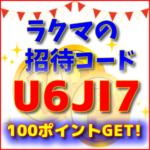 ラクマ招待コード:U6Jl7