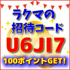 ラクマ招待コード:U6JI7
